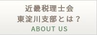 近畿税理士会東淀川支部とは?